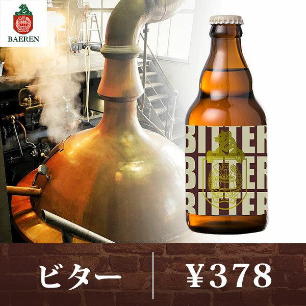 ベアレン醸造所 秋の頒布会(2018) 10月 ビター 1本単位 330ml