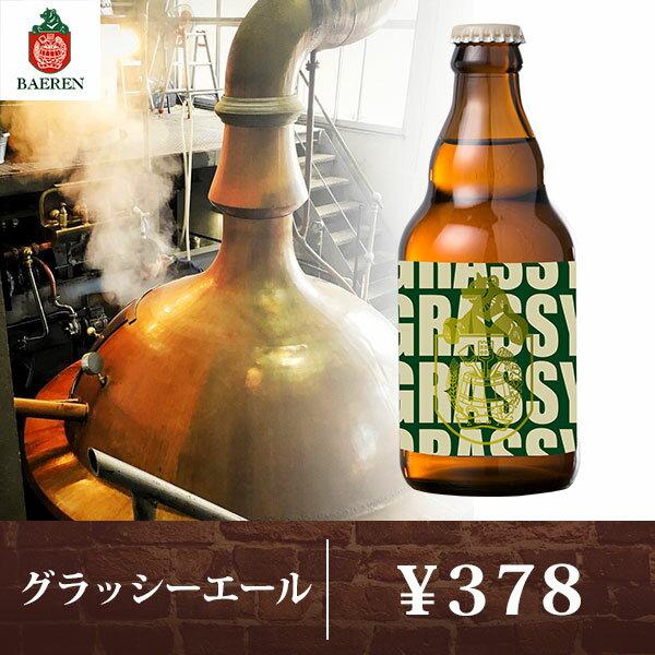 ベアレン醸造所 秋の頒布会(2018) 11月 グラッシーエール 1本単位 330ml