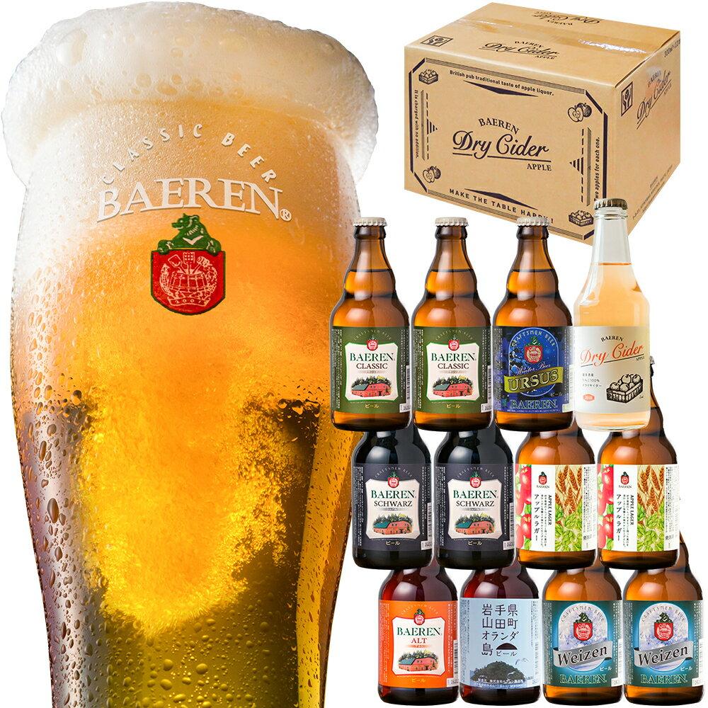 送料無料 ベアレン 工場直送 月替わり 地ビール クラフトビール 8種12本 詰め合わせ 飲み比べ セット クラシック シュバルツ ウルズス アップルラガー 冬のヴァイツェン ドライサイダー 誕生日 内祝 ギフト 贈答品 お酒 お礼 プレゼント 贈り物 人気 お礼 人気