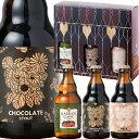 【送料無料】英国スタイル チョコビール入り 3種3本 バレンタインデー ギフトBOX入りセット / ベアレン醸造所 チョコ…