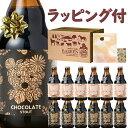 【送料無料】ベアレン醸造所 バレンタインデー 英国スタイル チョコレートビール 2種12本詰め合わせ《ラッピング付き…