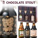 【1月20日以降出荷開始】【送料無料】英国スタイル チョコビール入り 3種3本 バレンタインデー ギフトBOX入りセット …
