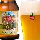 ライ麦ビール [1本] ◆スタイル / ロッゲン ◆熨斗・メッセージ無料 ◆ベアレン醸造...