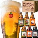 送料無料 ベアレン 工場直送 月替わり 地ビール クラフトビール 5種6本 詰め合わせ 飲...