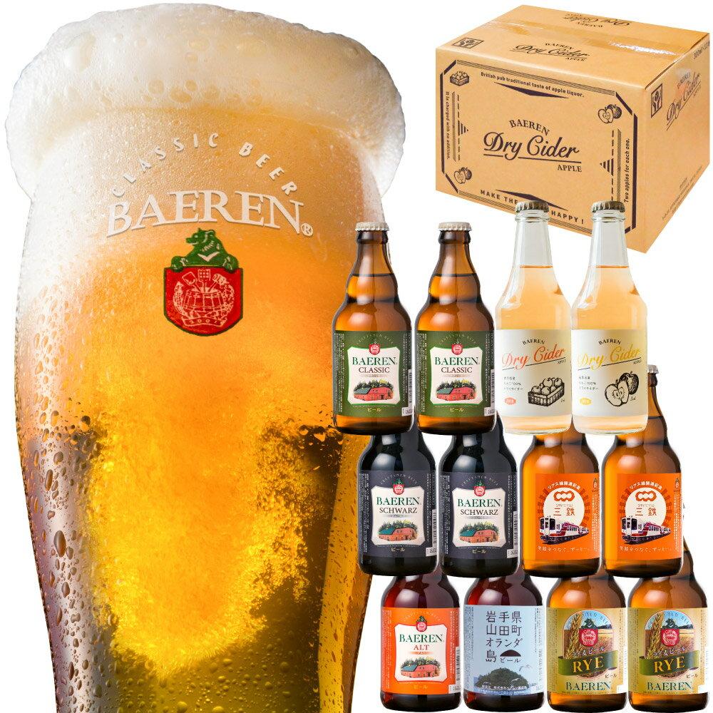 送料無料 ベアレン 工場直送 月替わり 地ビール クラフトビール 8種12本 詰め合わせ 飲み比べ セット ドライサイダー 誕生日 内祝 ギフト 贈答品 お酒 お礼 プレゼント 贈り物 人気 ホワイトデー (ba0874-C2,S2,A1,Or1,Ry2,Cc2,Dc(2nd)1,Dc(3rd)1) )