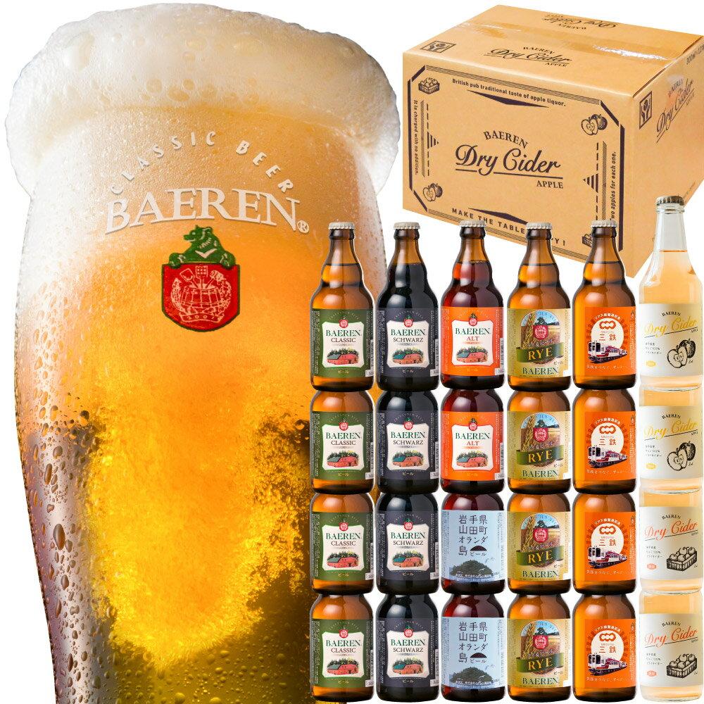 送料無料 ベアレン 工場直送 月替わり 地ビール クラフトビール 8種24本 詰め合わせ 飲み比べ セット ドライサイダー 誕生日 内祝 ギフト 贈答品 お酒 お礼 プレゼント 贈り物 人気 ホワイトデー (ba0875-C4,S4,A2,Or2,Ry4,Cc4,Dc(2nd)2,Dc(3rd)2)