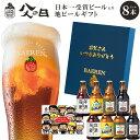 【早得 今だけ 楽P10倍↑】 [5月30日以降当店出荷] 送料無料 父の日 ギフト クラフトビール 4種8本 飲み比べ 日本一受…