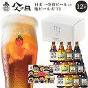 【今だけ楽P10倍↑】 [5月30日以降当店出荷] 送料無料 父の日 ギフト クラフトビール 4種12本 飲み比べ 日本一受賞ビ…