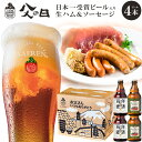 父の日 ギフト おつまみ 生ハム ソーセージ 3種入 クラフト ビール 飲み比べ 日本一 受賞ビール 2種類入 ギフト箱 冷…