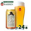 ベアレン醸造所 THE DAY / TRAD GOLD PILSNER (ザ・デイ / トラッド ゴールド ピルスナー) 24本セット 350ml缶【 ギフト 飲み比べ ビール クラフトビール 地ビール 詰め合わせ セット ラッピング プレゼント バーベキュー BBQ 誕生日 】