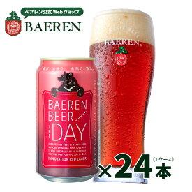 ベアレン醸造所 THE DAY / INNOVATION RED LAGER (ザ・デイ / イノベーション レッド ラガー) 24本セット 350ml缶【 ギフト 飲み比べ ビール クラフトビール 地ビール 詰め合わせ セット ラッピング プレゼント バーベキュー BBQ 誕生日 】