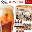 【今だけ 楽P5倍↑】父の日 ギフト クラフト ビール 3種6本 飲み比べ 日本一 受賞ビール 2種類入 百年麦酒 クラシック…