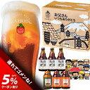 [遅れてゴメンね!] 送料無料 父の日プレゼント 父の日ギフト 父の日 ビール ギフト 3種6本 飲み比べ 誕生日 プレゼン…
