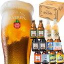 [送料無料] ベアレン醸造所 定番 限定 9種12本 飲み比べ セット ギフト お試し【 ギフト 飲み比べ ビール クラフトビール 地ビール 詰め合わせ セット ラッピング お中元 プレゼント バーベキュー BBQ 誕生日 】