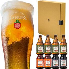 [送料無料] ベアレン醸造所 お歳暮 定番 3種8本 詰め合わせ ギフトBOX入り BGS【 ギフト 飲み比べ ビール クラフトビール 地ビール 詰め合わせ セット ラッピング お歳暮 プレゼント 正月 誕生日 】