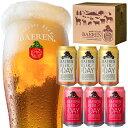 [送料無料][伝票直貼][ラッピング・メッセージカード不可] ベアレン醸造所 缶ビール 定番 2種 6本 詰め合わせ お試し …