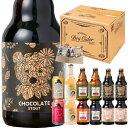 【送料無料】英国スタイル チョコビール入り 8種12本 バレンタインデー セット / ベアレン醸造所 チョコレートスタウト チョコビール 飲み比べ 詰め合わせ クラフトビール