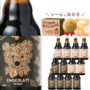 【送料無料】ベアレン醸造所 バレンタインデー 英国スタイル チョコレートビール 2種12本 詰め合わせ 《シール・ラッ…