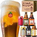 送料無料 ビール ギフト 6種6本 飲み比べ セット ベアレン醸造所 KB 【 クラフトビール 地ビール 詰め合わせ プレゼント レッドラガー ピルスナー クラシック エールビール ゆず ホワイトビー