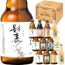 【送料無料】映画「影裏」公開記念 影裏スペシャルビール入り12本飲み比べセット  クラフトビール 岩手 地ビール