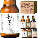 【送料無料】映画「影裏」公開記念 影裏スペシャルビール入り6本セット 飲み比べ クラフトビール 岩手 地ビール