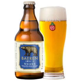 ベアレン醸造所 ヴァイツェン [1本] 330ml【 ギフト 飲み比べ ビール クラフトビール 地ビール 詰め合わせ セット ラッピング ホームパーティ プレゼント おしゃれ 誕生日 お試し ドイツビール ドイツ ミュンヘン 小麦 岩手 家飲み】