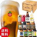 送料無料 ビール・果実酒 ギフト 11種12本 飲み比べ セット ベアレン醸造所 KB 【 クラフトビール 地ビール 詰め合わ…