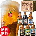 送料無料 ビール ギフト 6種6本 飲み比べ セット ベアレン醸造所 KB 【 クラフトビール 地ビール 詰め合わせ プレゼン…
