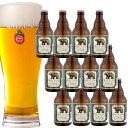 ベアレン醸造所 クラシック 12本 セット 330ml 瓶【 ギフト 飲み比べ ビール クラフトビール 地ビール 詰め合わせ セット ラッピング ホームパーティ プレゼント おしゃれ 男性 女性 誕生日 お試し ドイツ ドイツビール ドルトムント エクスポート おいしい 岩手 盛岡 】