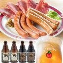 [送料無料] ハム ソーセージ 3種 ベアレン ビール 2種4本 詰め合わせ セット ギフト KB【 おつまみ 食べ物 ギフト 飲…