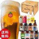 送料無料 ビール・果実酒 ギフト 12種12本 飲み比べ セット ベアレン醸造所 KB 【 クラフトビール 地ビール 詰め合わ…