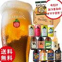 送料無料 ビール・果実酒 ギフト 12種12本 飲み比べ セット ベアレン醸造所 KB【 クラフトビール 地ビール 詰め合わせ…
