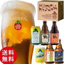 【楽天スーパーセール期間中限定10%OFFSALE】送料無料 ビール ギフト 6種6本 飲み比べ セット ベアレン醸造所 【 クラ…