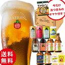 【楽天スーパーセール期間中限定 15%OFF SALE】送料無料 ビール・果実酒 ギフト 12種12本 飲み比べ セット ベアレン醸…