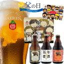 送料無料 日本一受賞ビール2種類入り 父の日 ギフト クラフト ビール 飲み比べ 3種3本 誕生日 プレゼント お礼 セット…