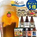 【P5倍】\翌日配送エリアはまだ間に合う!/日本一受賞ビール2種類入り 父の日 ギフト 地ビール 送料無料 プレゼント…