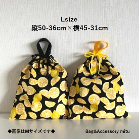 【Lサイズ】体操着袋◇黒地にレモン◇マチなし◇持ち手付き巾着袋・お着替え入れ 黄色 ブラック ハンドメイド オーダーメイドk-006