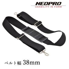 ショルダーベルト ストラップ 交換用 NEOPRO ネオプロ No:5-783丈夫 強い 日本製 最大荷重 80kg