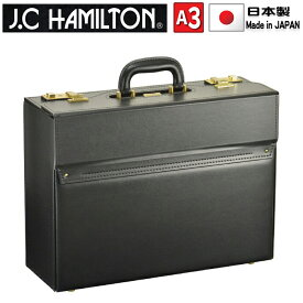 アタッシュケース フライト パイロットケース 日本製 J.C HAMILTON No:20040 使い易い 大容量 書類を楽々出し入れ 書類の持ち運び 観音開き 通勤 通学 営業 鞄倶楽部
