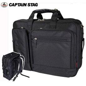 ビジネスバッグ 3Way 大容量 メンズ レディース ノートpc 対応 Captain Stag キャプテン スタッグ No:1221 出張対応 エキスパンダブル キャリーバーベルト a4 b4ファイル対応 ペットボトルポケット 通勤 通学 就活