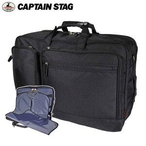 ビジネスバッグ 大容量 ノート 対応 Captain Stag キャプテン スタッグ No:1223 ガーメント 機能 出張 対応 ハンガー 付き キャリーバーベルト a3 ファイル収納可能 大型ノートPC 対応 通勤 通学