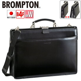 ビジネスバッグ 自立 ダレスバッグ 日本製 A4 B4ファイル対応 ブランド BROMPTON 22171 42cm 2way 自立 ショルダーベルト スタイリッシュ エクスパンド機能 通勤 通学 就活 鞄倶楽部