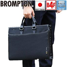 ビジネスバッグ 自立 ブリーフケース メンズ A4 B4ファイル対応 軽量 ブランド BROMPTON 22275 強い 日本製 使いやすい 大開き 撥水 テフロン加工 モバイル タブレット収納 ショルダーベルト 通勤 出張 通学 鞄倶楽部