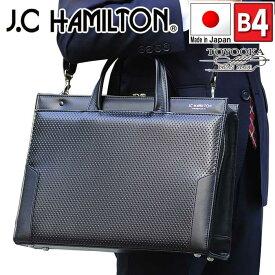 ビジネスバッグ 日本製 ブリーフケース メンズ A4 ファイル対応 自立 ブランド J.C HAMILTON 22319 ショルダーベルト 使いやすい 大開き 本革 ハンドル 通勤 通学 就活 鞄倶楽部