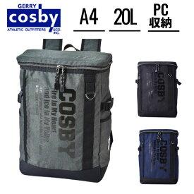 リュック デイバッグ バックパック ブランド cosby コスビー 70005 20L 大容量 スクエアリュック A4書類収納可 B5 PC収納 メンズ レディース スポーツ アウトドア ハイキング 旅行