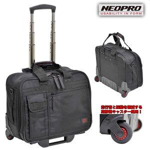 キャリーケース スーツケース 機内持ち込み メンズ レディース ノートPC 対応 NEOPRO ネオプロ No:2-035 横型 ビジネス 消音 通勤 出張 営業 キャスター 交換可能 スーツケース エンドー鞄