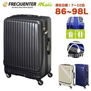 スーツケース キャリーケース 消音キャリー FREQUENTER MALIE No:1-280 (エンボス加工) 4輪キャリーEX 68cm エクスパンド機能 USBポート キャスター交換可能(※別売り No:1-623使用) エンドー鞄