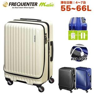スーツケース キャリーケース mサイズ 消音キャリー FREQUENTER MALIE No:1-281 (エンボス加工) 4輪キャリーEX 58cm エクスパンド機能 USBポート キャスター交換可能(※別売り No:1-623使用) エンドー鞄