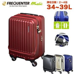 スーツケース キャリーケース 機内持ち込み sサイズ 消音キャリー FREQUENTER MALIE No:1-282 (エンボス加工) 4輪キャリーEX 46cm エクスパンド機能 USBポート ノートPC対応 キャスター交換可能(※別売