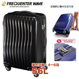 スーツケース キャリーケース 4輪 FREQUENTER WAVE フリクエントリー No:1-621 縦型 58cm ファスナータイプ 静かな 高静粛性 キャスター BAYER社製 ポリカーボネイト (マット加工) を採用 エンドー鞄